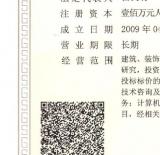 陕西智鸿项目管理有限公司营业执照变更说明